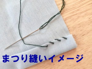 まつり縫いとは